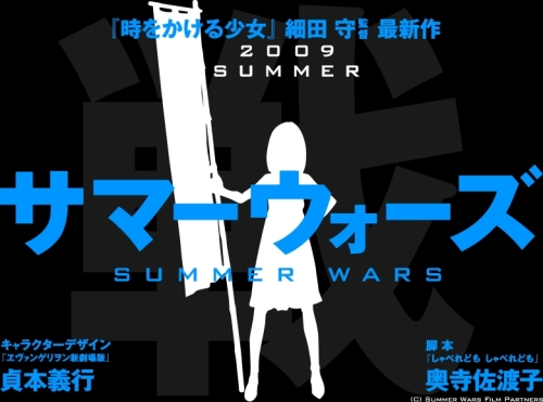 20081206_summerwars03